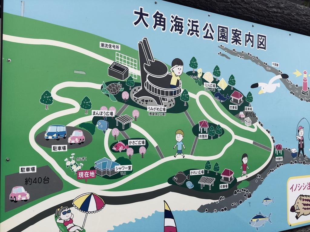 大角海浜公園 案内図
