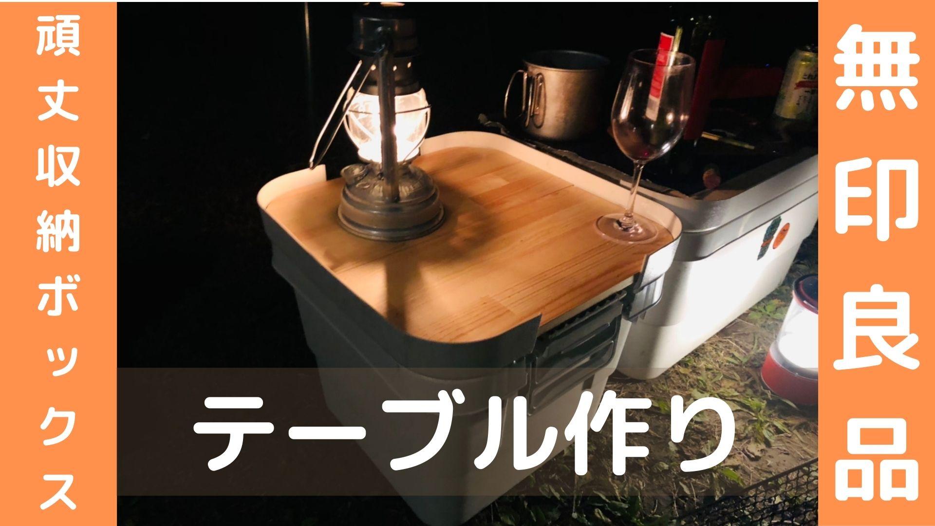 mujirushi box