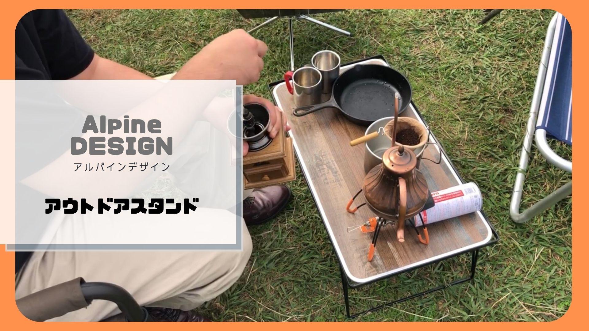 alpine design table ic