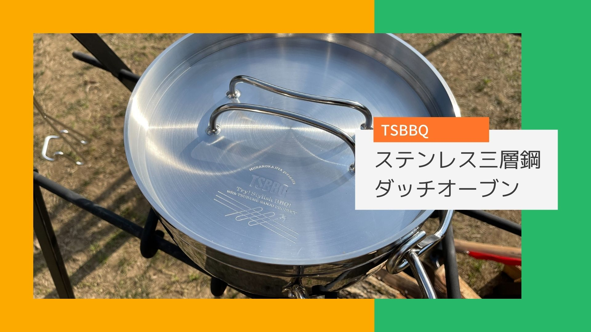 stainless dutch oven ac