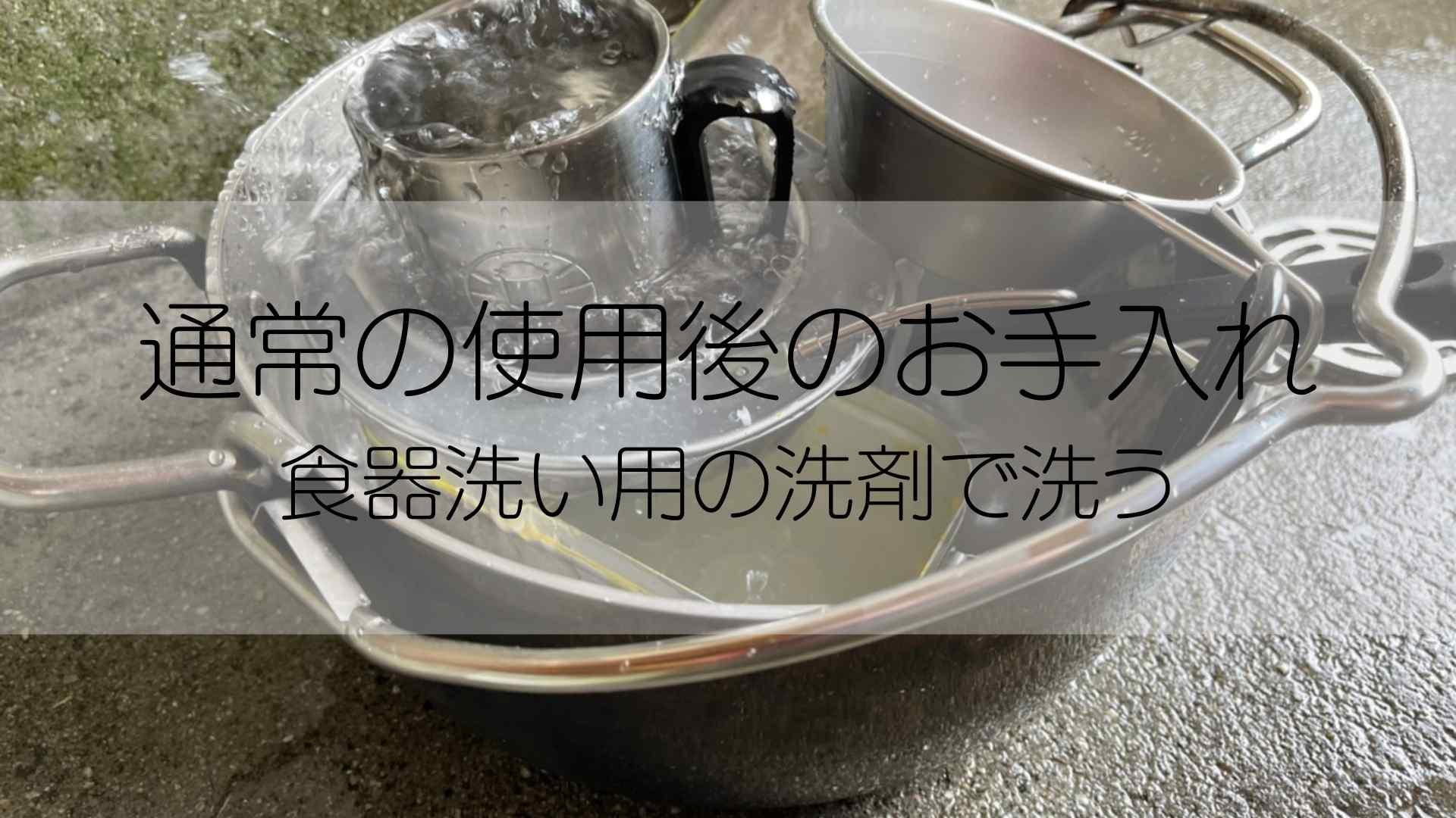 ステンレスダッチオーブンは中性洗剤で洗える